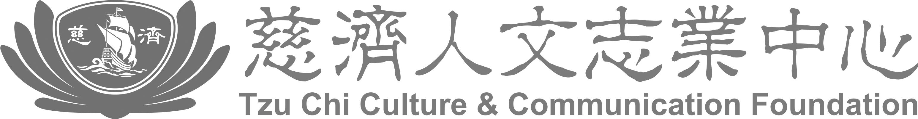 慈濟人文志業中心 │ Tzu Chi Culture & Communication Foundation
