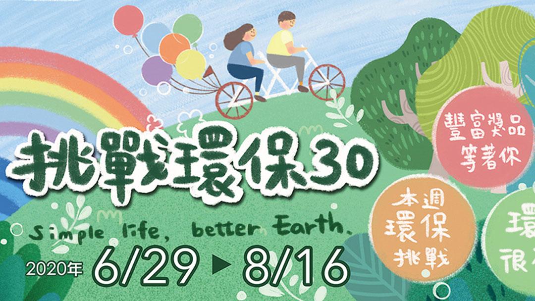 挑戰「環保30」